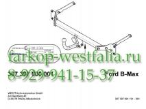 307397600001 ТСУ для Ford B-MAX тип кузова минивэн 09/2012-