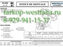 342104600001 ТСУ для Jeep Wrangler 04/07-