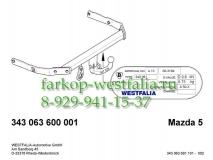 343063600001 ТСУ для Mazda 5 10/2010-