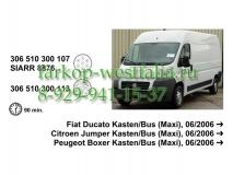 306510300113 Оригинальная электрика на Citroen Jumper 2006-