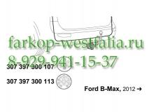 307397300107 Оригинальная электрика на Ford B-MAX 2012-