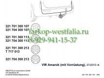 321704300107 Оригинальная электрика на Volkswagen Amarok 08/2010-