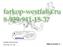 303368600001 Фаркоп на BMW X5 2013-