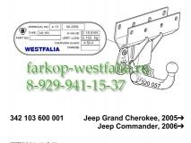 342103600001 ТСУ для Jeep Grand Cherokee III 2005-2011