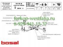 1233-A ТСУ на Niva Urban 4x4 (без электрики) 2014-