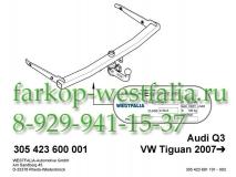 305423900113 Фаркоп на AUDI Q3 2011-