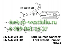 307500600001 ТСУ для Ford Transit Connect 2014-