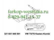 321651600001 Фаркоп на Volkswagen T5