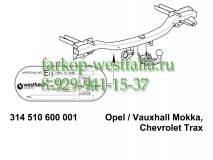 314510600001 ТСУ для  Opel Mokka 10/12-