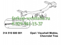 314510600001 ТСУ для  Chevrolet Trax 10/12-