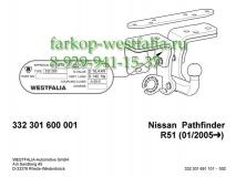 332301600001 Фаркоп на Nissan Pathfinder R51 2004-