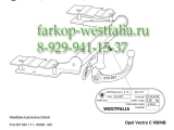 314257600001 Фаркоп на Opel Vectra C 2002-2008