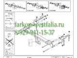 314361600001 Фаркоп на Opel Zafira B 2005-2012