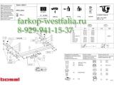 033-611 Фаркоп на Opel Zafira B 2005-2012
