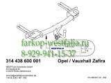 314438600001 Фаркоп на Opel Zafira Tourer C 2012-