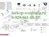 031-111 Фаркоп на Toyota Highlander 2003-2010