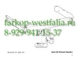 305225600001 Фаркоп на AUDI A6 Allroad тип кузова универсал 2000-2006
