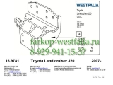 335359600001 Фаркоп на Toyota Land Cruiser 200