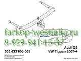 305423600001 Фаркоп на AUDI Q3 2011-06/2018