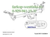 335325600001 Фаркоп на Toyota RAV4 2006-2013