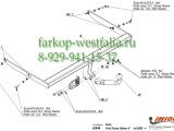 E/044 ТСУ для Ford Focus II  кузов седан 2005-2011