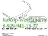 307456600001 Фаркоп на Ford Focus III универсал 2011-