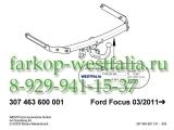 307463600001 Фаркоп на Ford Focus III седан 2011-