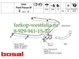 3968-A  ТСУ для Ford Focus III седан  2012-