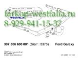 307306600001 ТСУ для Ford Galaxy тип кузова минивен 2006-09/2015