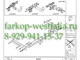 307345600001 ТСУ для Ford Kuga 05/08-