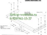3551-A Фаркоп на AUDI Q5 2008-2016