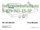 307403600001 ТСУ для Ford Mondeo тип кузова универсал 2007-2015