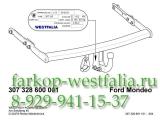 307328600001 ТСУ для Ford Mondeo тип кузова хетчбек 5 дв. 2006/2007-12/2014
