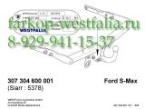 307304600001 ТСУ для Ford S-Max тип кузова минивэн 05/2006-09/2015