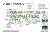 349500 ТСУ для Ford Transit без подножки 2000-
