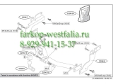 329600 ТСУ для Ford Tourneo Connect / Transit Connect 2002-