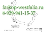 307262600001 ТСУ для Ford Transit Connect,включая Tourneo Connect тип кузова минивэн 2003-