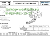 342105600001 ТСУ для Jeep Wrangler  2004/2007-
