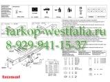 017-041 ТСУ для Kia Carnival 1999-2006