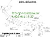 6738-A ТСУ для Kia Carnival тип кузова минивэн 2006-
