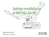 345027600001 ТСУ для Kia Ceed тип кузова универсал с 07/2007-