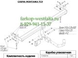 6732-A ТСУ для Kia Cerato тип кузова хетчбек/седан 2004-2008
