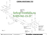 6744-A ТСУ для Kia Cerato тип кузова седан 2009-