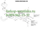 6743-A ТСУ для Kia Rio тип кузова седан 2009-2011/10