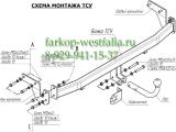 6748-A ТСУ для Kia Rio тип кузова седан 2011-07/2017