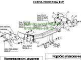 6719-A ТСУ для Kia Sorento 2002-2006