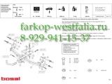 022-541 ТСУ для Kia Spotage 2.0 1994-2000