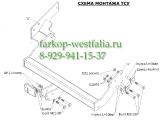 6703-A ТСУ для Kia Sportage 1994-2005