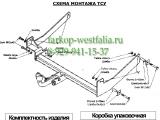 6730-A ТСУ для Kia Grand Sportage 2000/3-2006