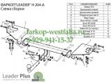 H204-A ТСУ для Kia Sportage 2005-2010